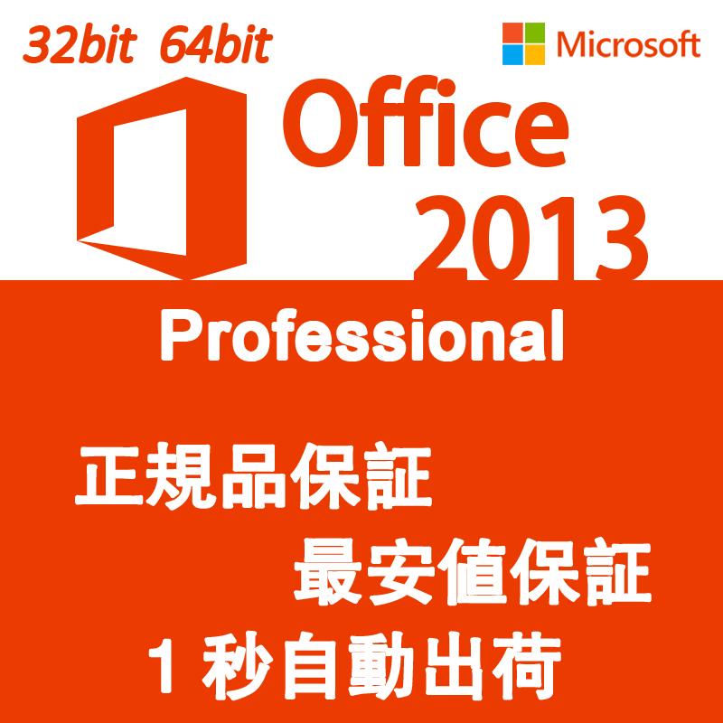 Office 2013 Professional (32/64Bit) ダウンロード版