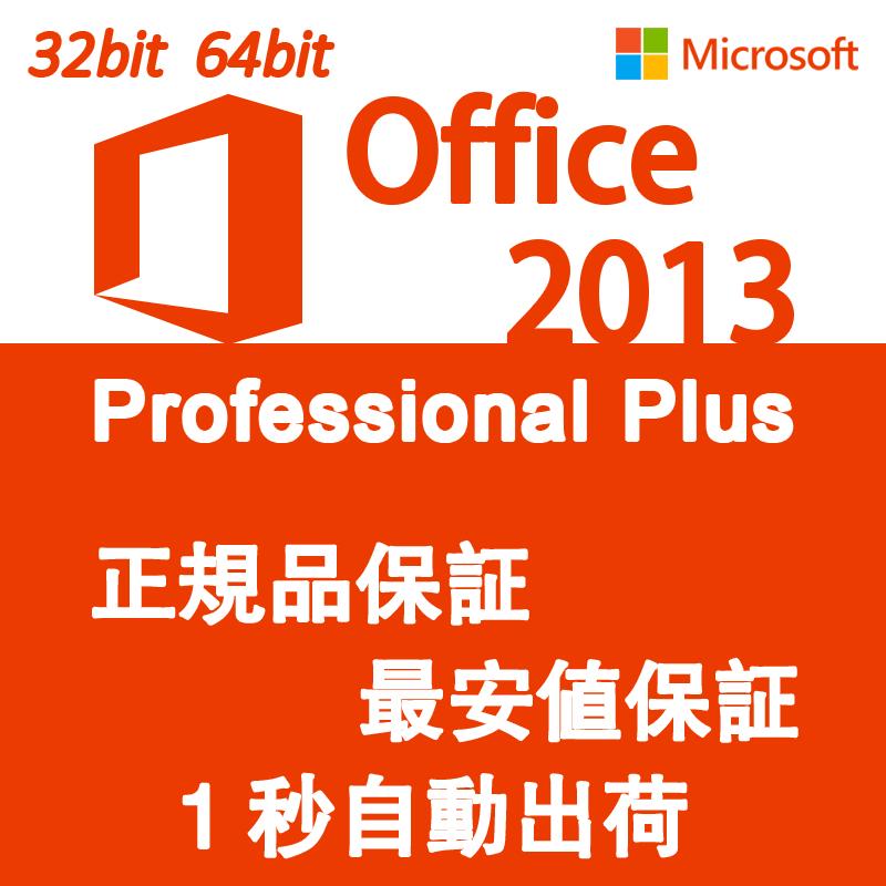 Office 2013 Pro Plus (32/64Bit) ダウンロード版