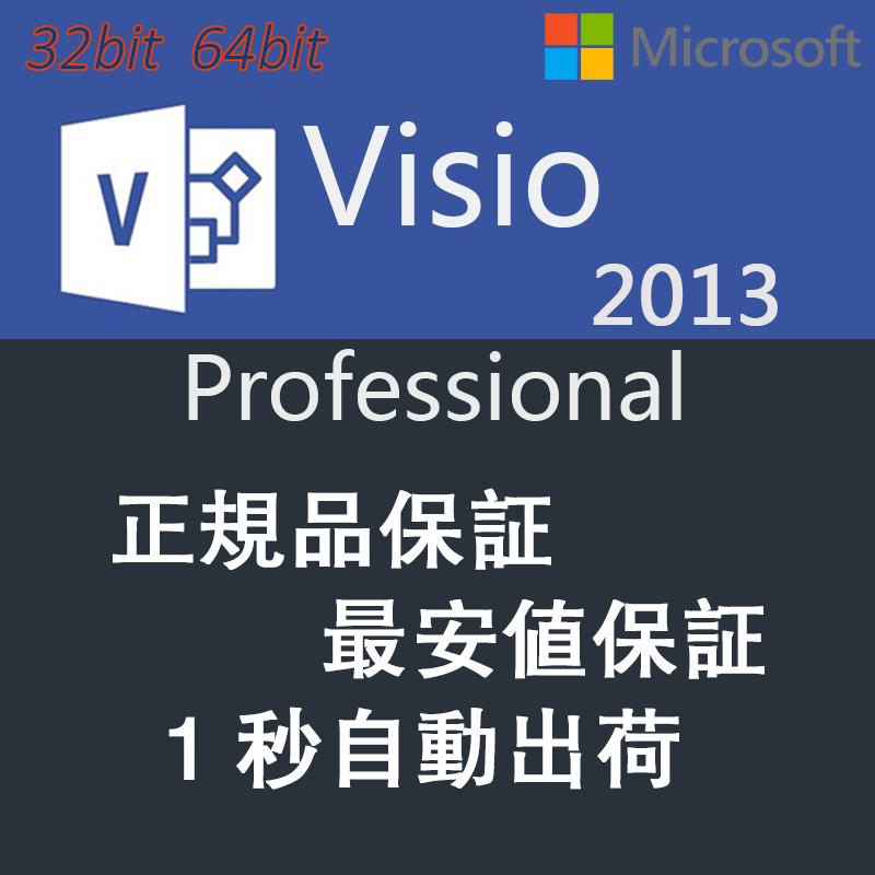 Visio Professional 2013 (32/64Bit) ダウンロード版