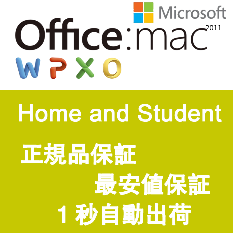 Office for Mac Home and Student 2011 ダウンロード版