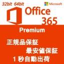 Office 365 Premium 5 台の PC 、 Mac 、 タブレット、スマートフォン