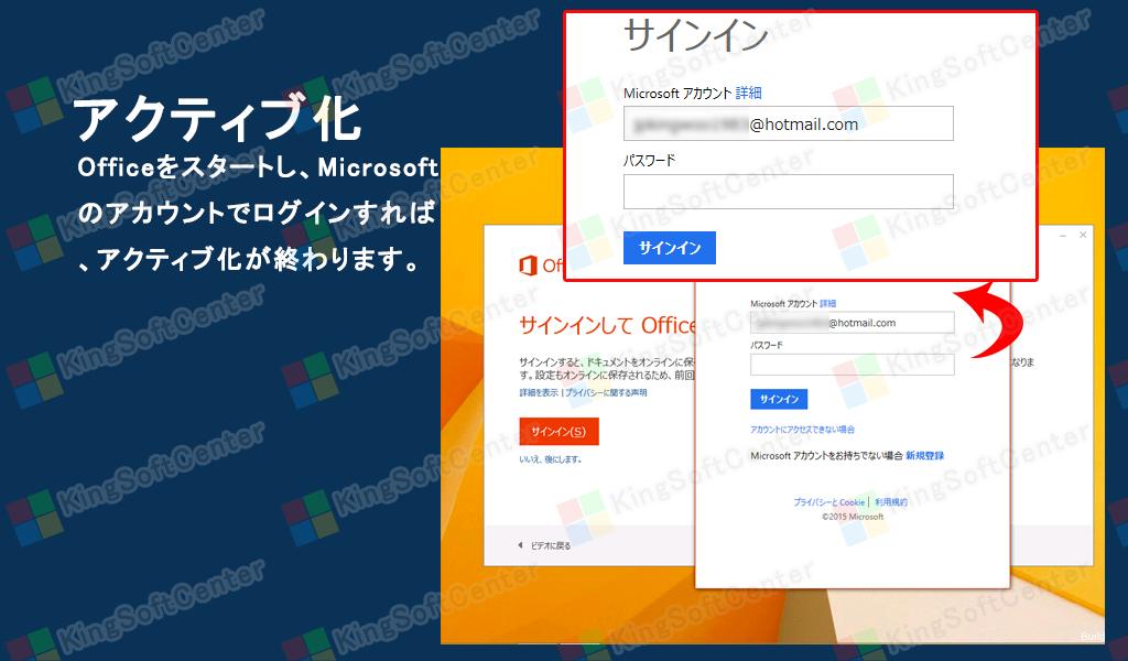 Office 365 Premiumアクティブ化