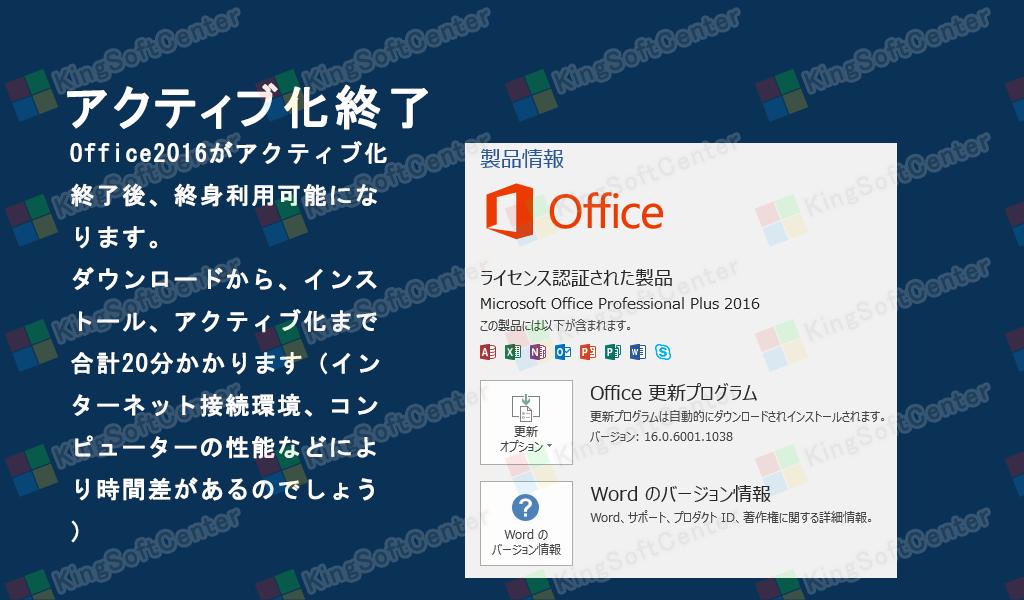 Office Pro Plus 2016インストール終了