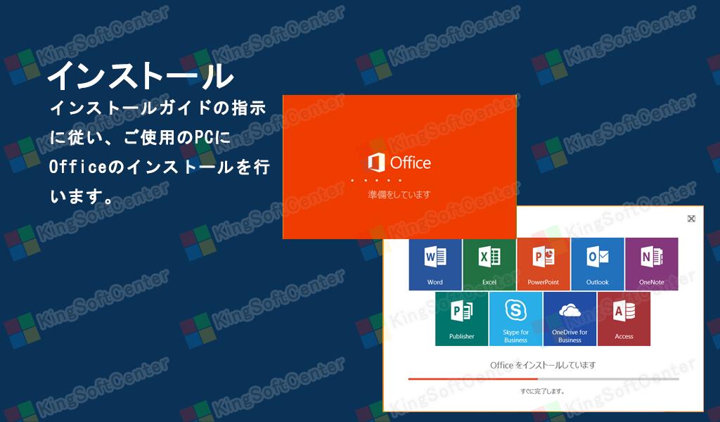 Office Pro Plus 2016インストール
